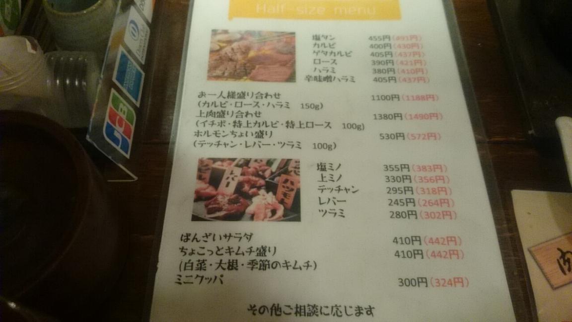 肉ばんざい 新宿