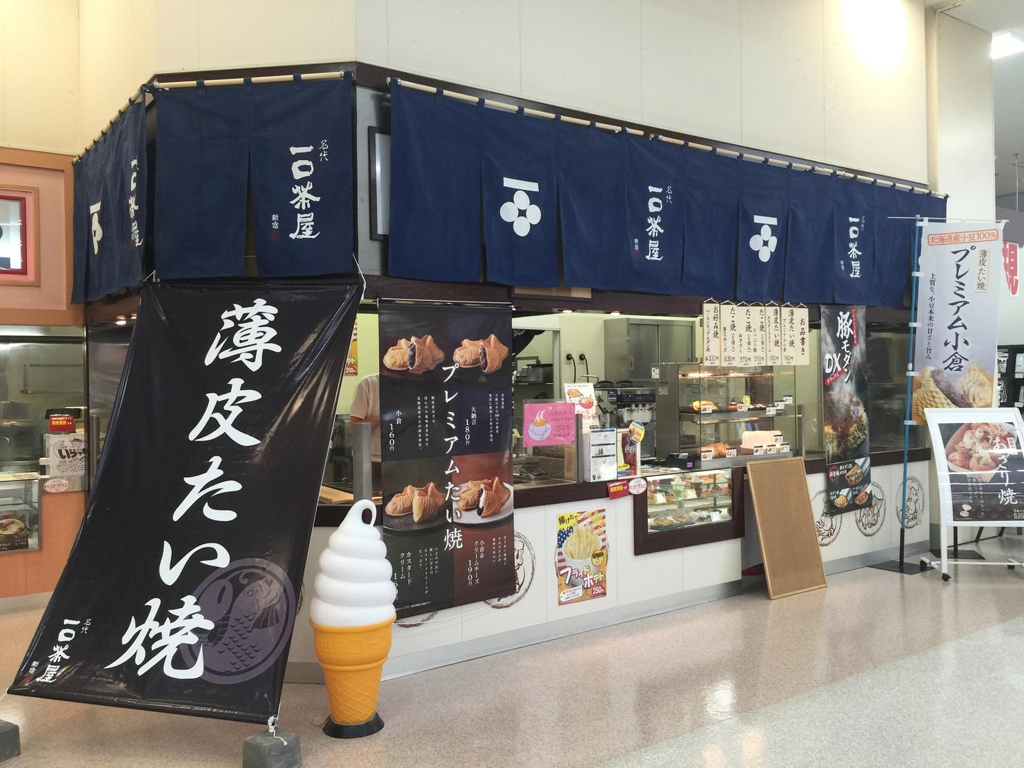 一口茶屋 スーパーアークス大曲店