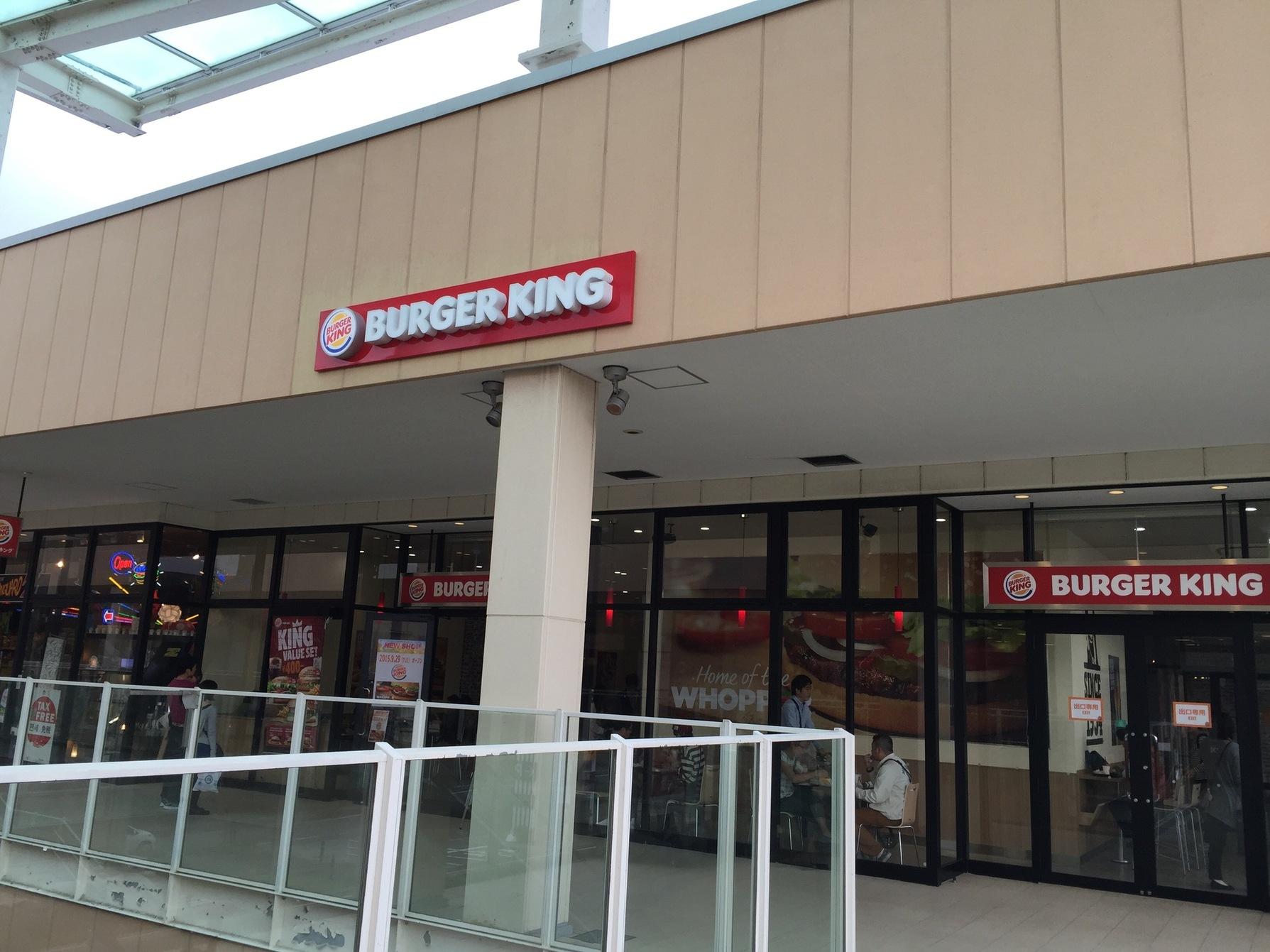 バーガーキング レイクタウンアウトレット店