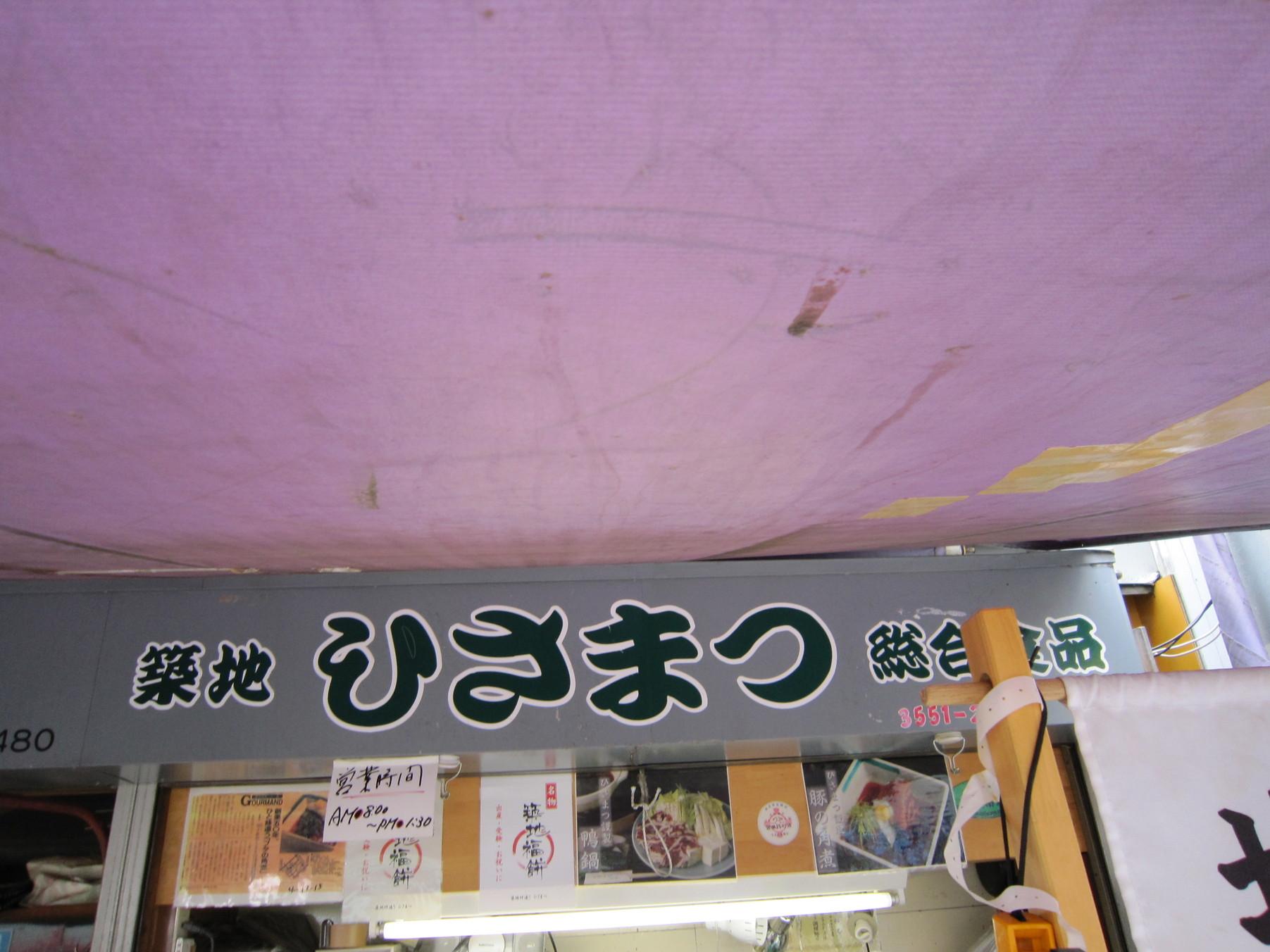 ひさまつ  築地店