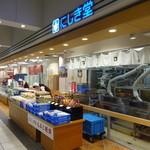 にしき堂 - 広島空港2階