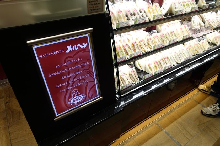 サンドイッチハウス メルヘン 高島屋京都店