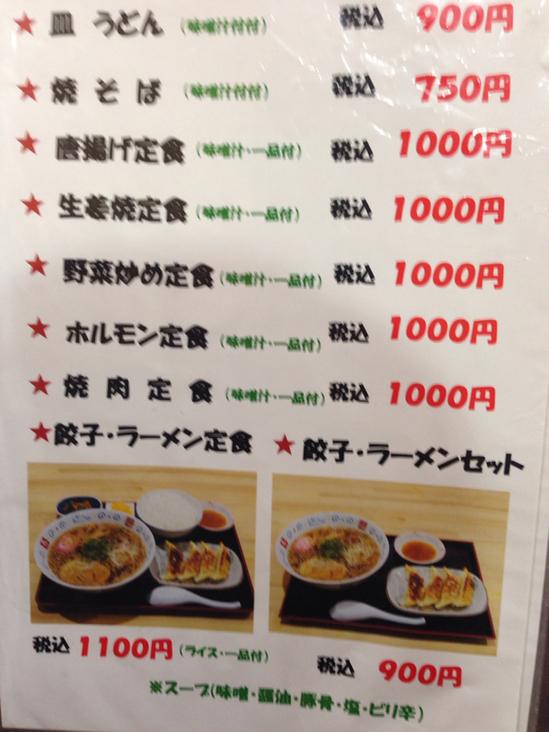 ちゃんぽん楽一 黒川店