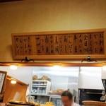 大海 - 店内の看板