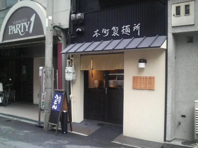 本町製麺所 本店