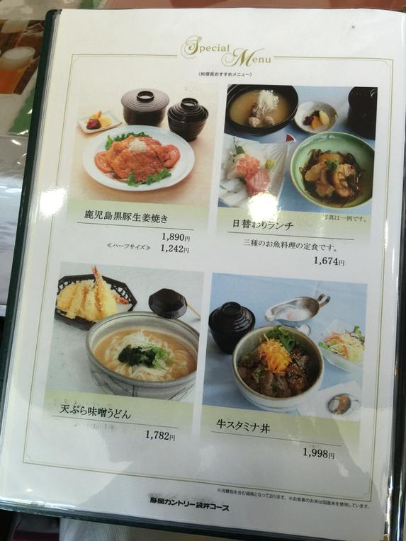 静岡カントリークラブ 袋井コース レストラン