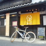 43345382 - (2015.9) 築100年の町屋改装 奈良町の散策途中のランチにもってこいです