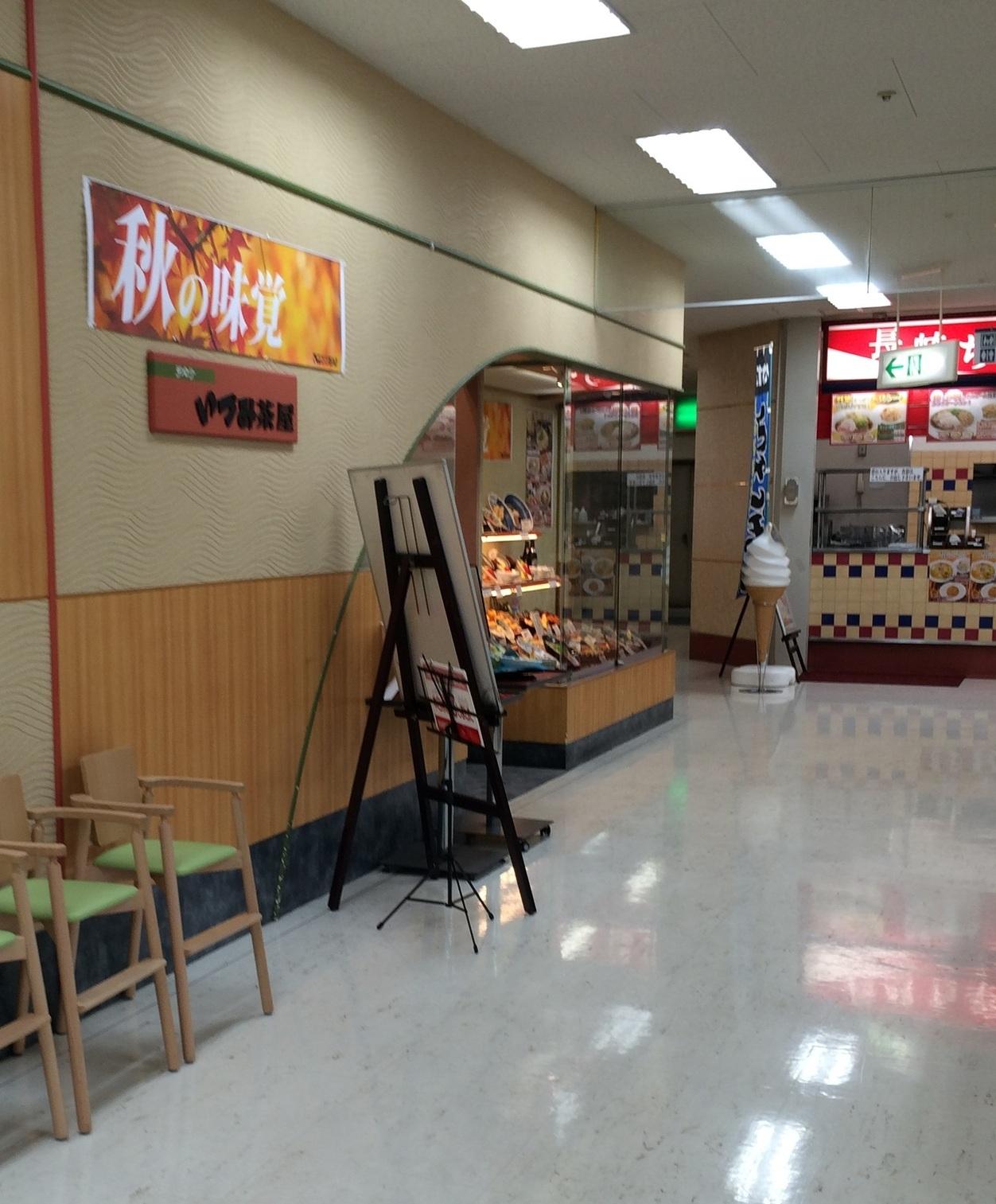 いづみ茶屋 六地蔵店