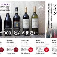 日本未発売!現地買い付けイタリア直輸入ワイン!