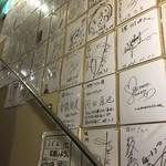 43381912 - 2階へ上がる階段!有名人のサインがいっぱい!