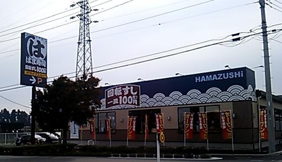 はま寿司 日光今市店