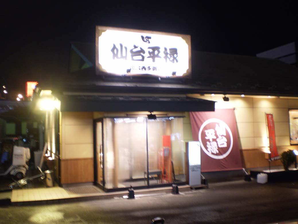 平禄寿司 仙台西多賀店