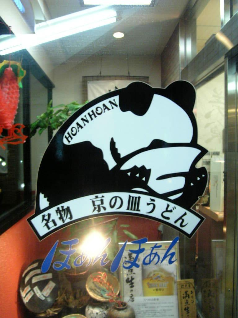 ほぁんほぁん 嵯峨嵐山店