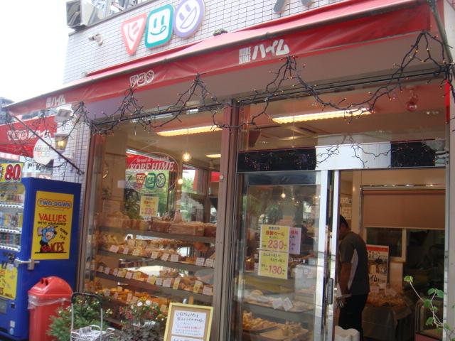 神戸ハイム 大石店