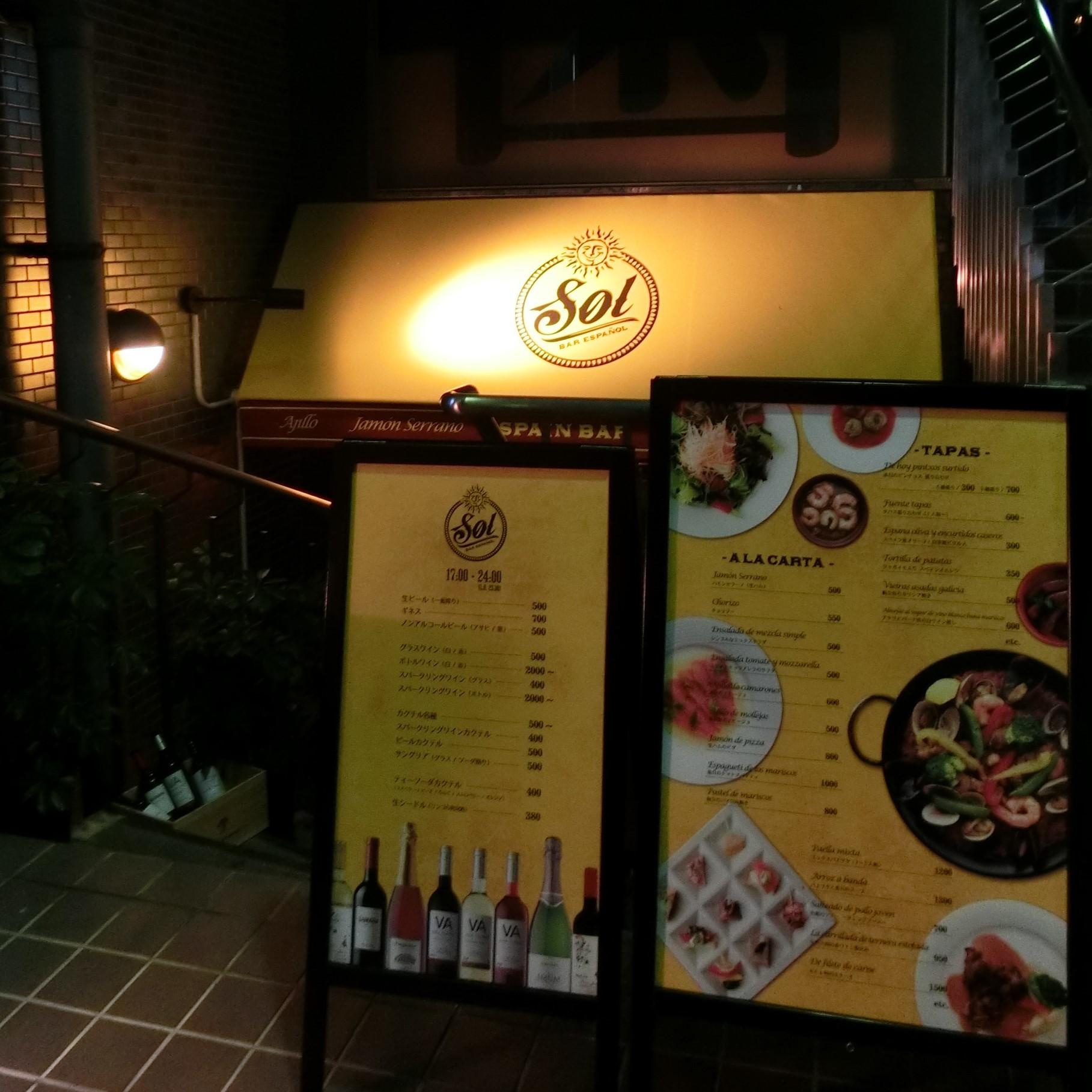 Spain Bar Sol