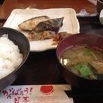 おおさわ - ブリ西京焼き850円