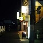 43485684 - 店構え