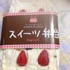 苺の樹 - 料理写真: