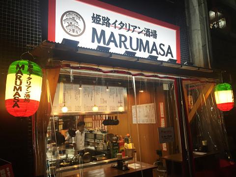 姫路イタリアン酒場 マルマサ