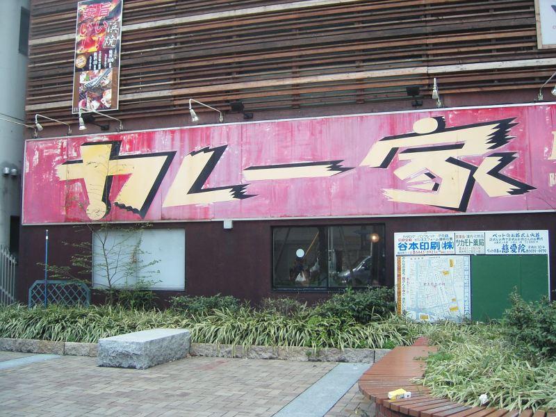 カレー家DEN 肥後橋店