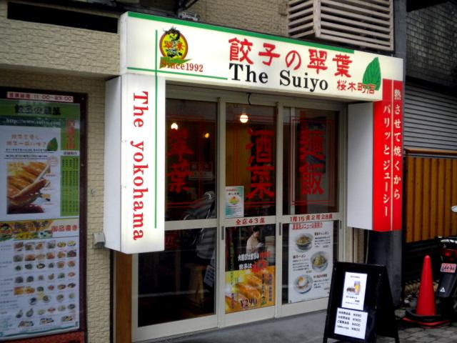翠葉 桜木町店
