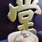 """勝月堂 - 勝月堂 さんの 温泉饅頭 """"湯乃花饅頭"""" です。1個 100円(税込)です。遅くても 夕方の 6時には間に合うように訪問しましょう。  2015年10月2日"""