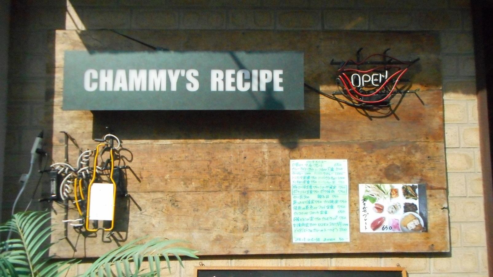 チャーミーズ レシピ
