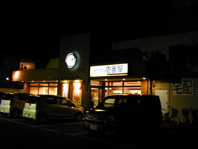カレーハウス CoCo壱番屋 松江学園通り店