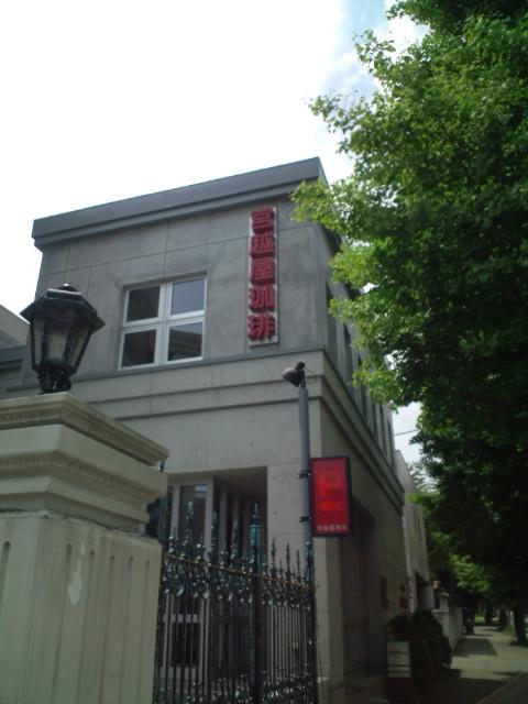 宮越屋珈琲 本店