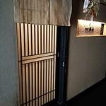 北新地 湯木 - 入口です。