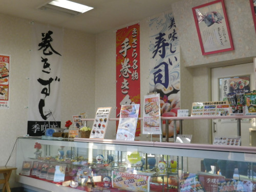 寿司本舗季咲楽 厚狭店