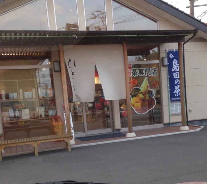 日本茶ひといき