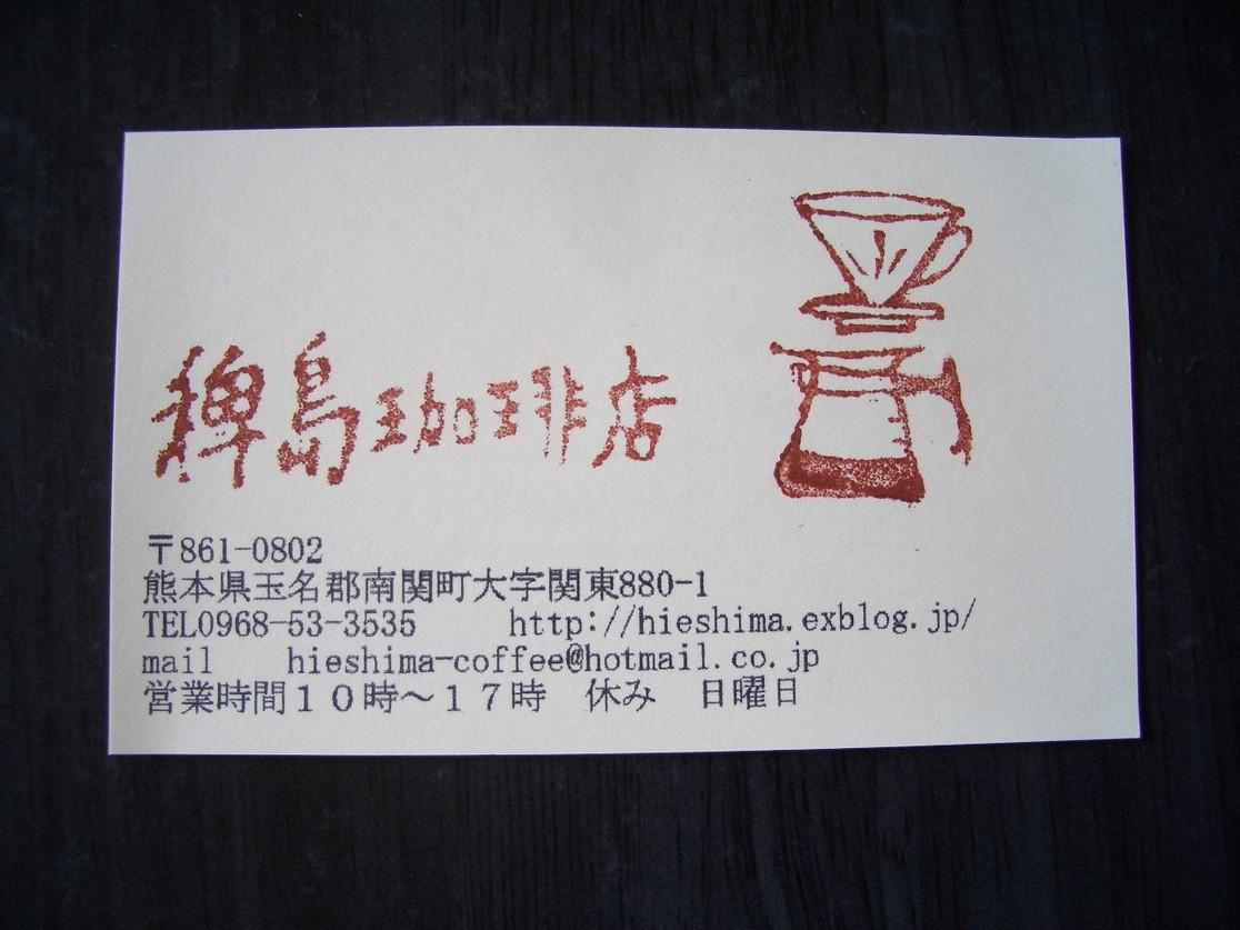稗島珈琲店