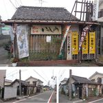 いっしょう 垂井本店 - いっしょう 垂井本店(岐阜県)食彩品館.jp撮影