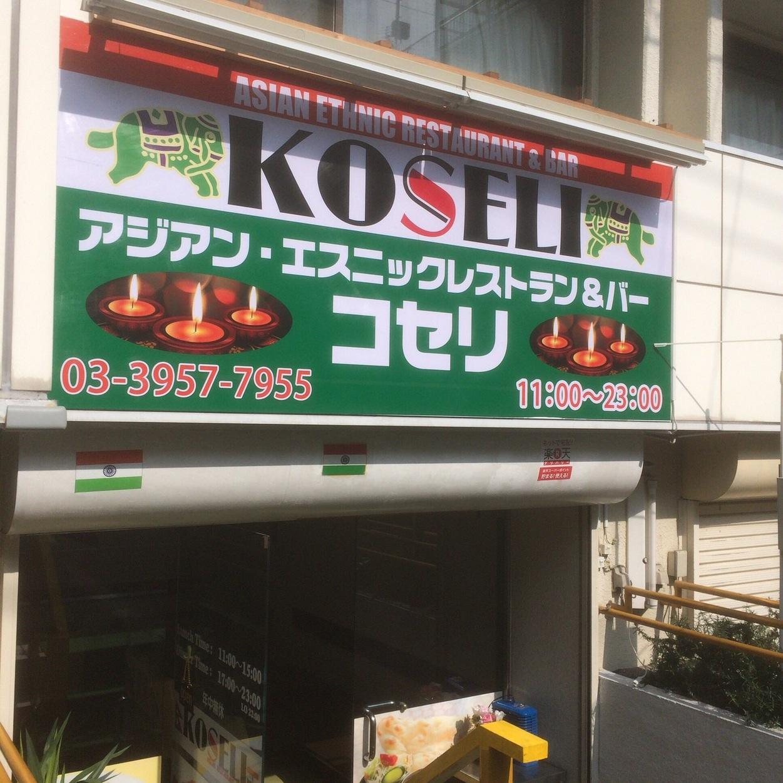 アジアン・エスニックレストラン&バー コセリ 東山町店
