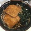 江戸丸 - 料理写真:きつねそば 350円