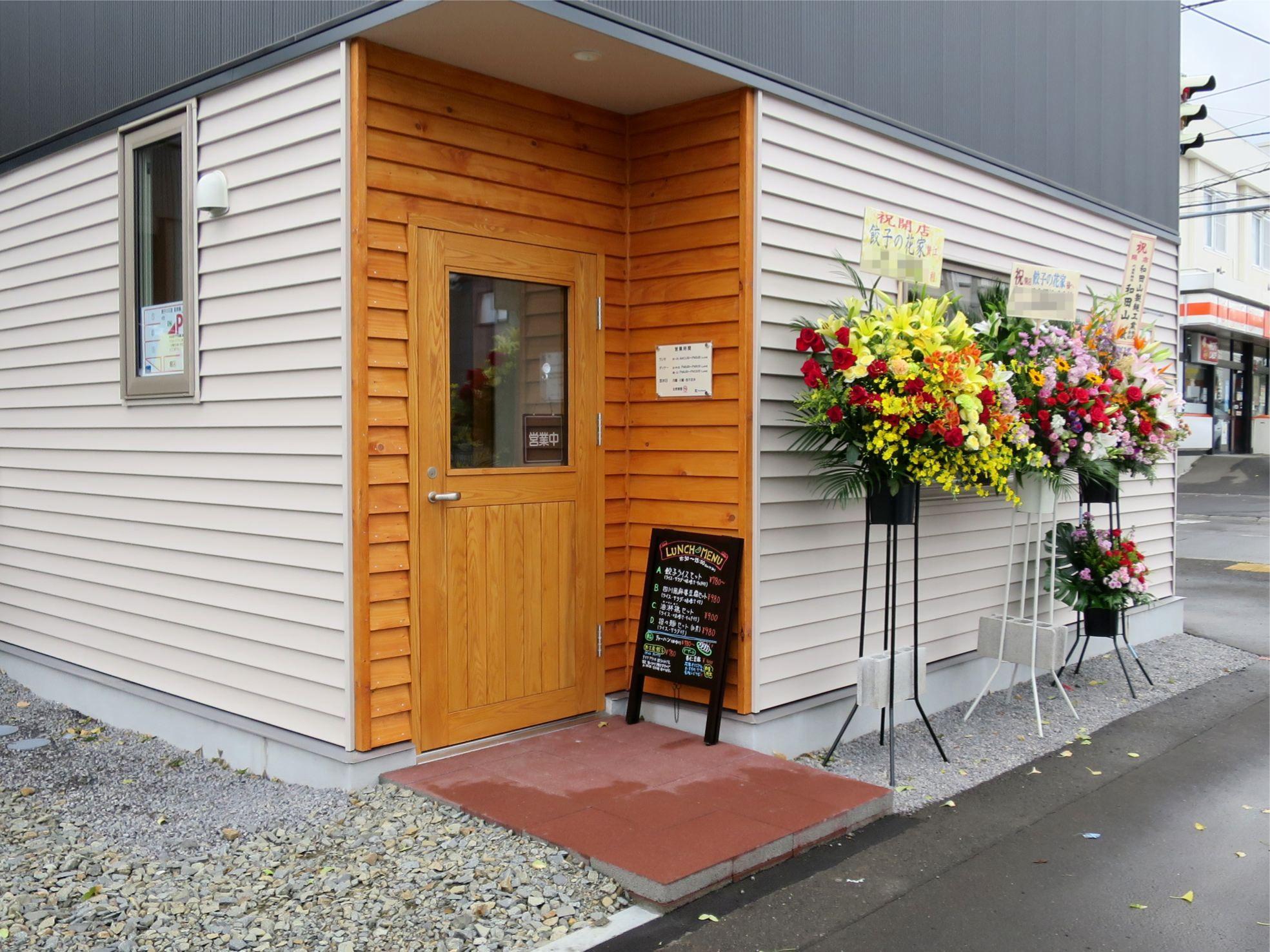 餃子の花家