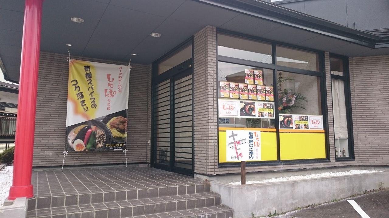 スープカレーハウスしっぽ 矢巾店