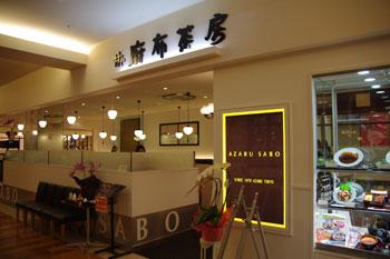 麻布茶房 トレッサ横浜店