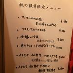 京ちゃばな - メニュー①本日のおすすめ 2015/10/24訪問