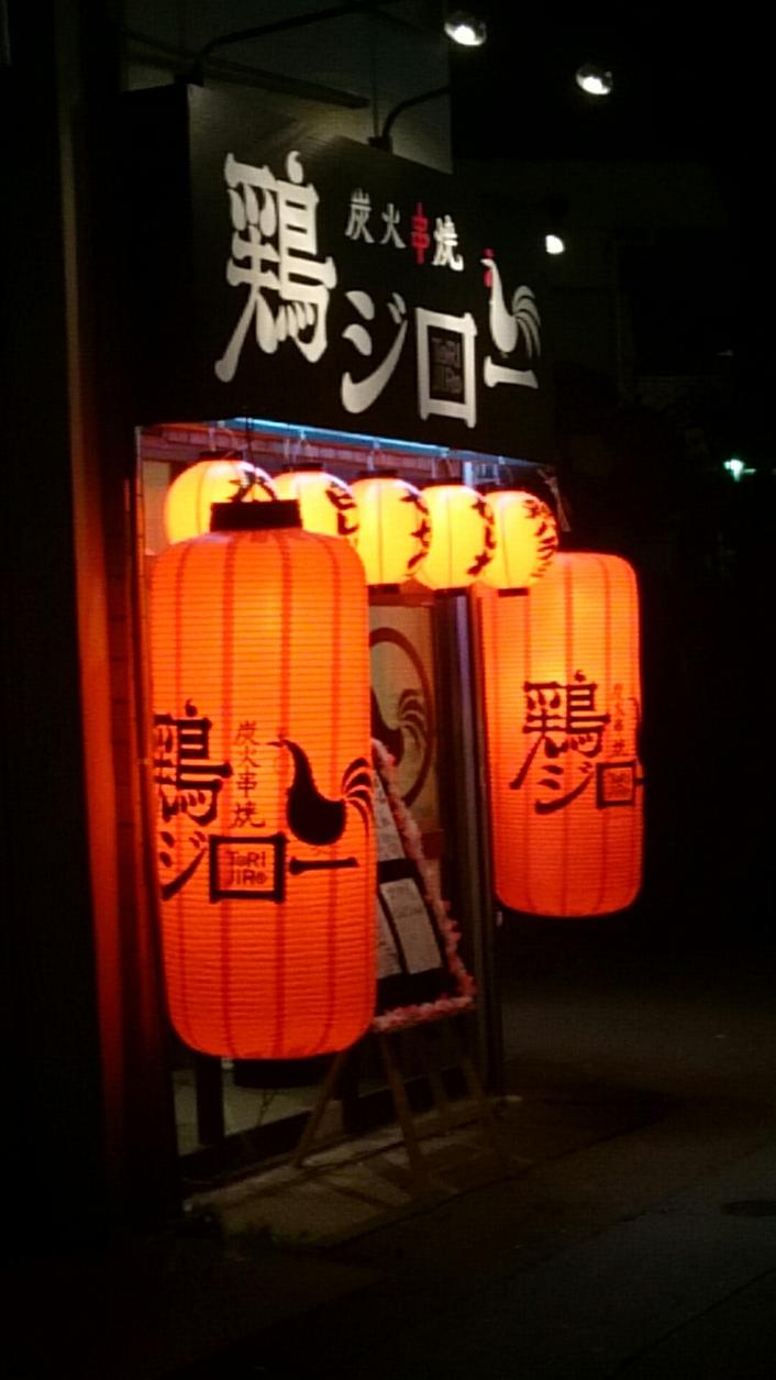 炭火串焼 鶏ジロー 小平店