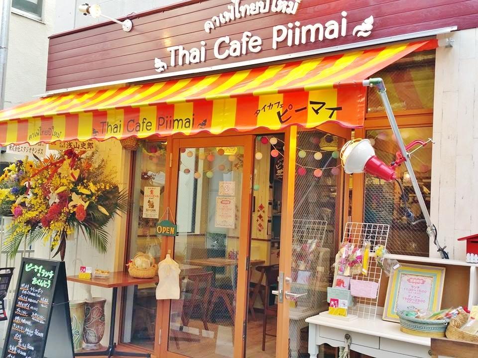 タイ カフェ ピーマイ 自由が丘店
