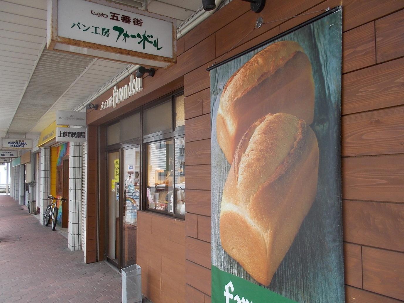 フォーンドール  本町店