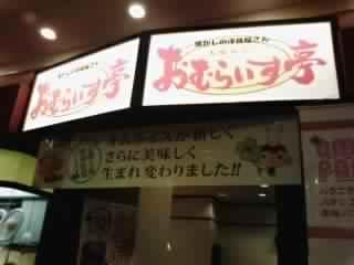 おむらいす亭 ゆめタウン大牟田店