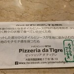 ピッツェリア ダ ティグレ -