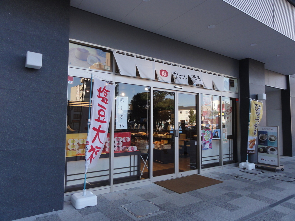 なごみの米屋  JR成田駅前店