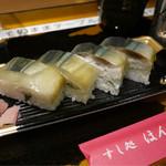 ほんまもん - 料理写真:秋刀魚の押し寿司