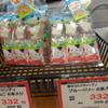 りんどう湖ファミリー牧場 売店 - 料理写真:ロイヤルジャージーミルク使用のミルクキャンディ¥332☆