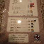 43673804 - 開運メニュー