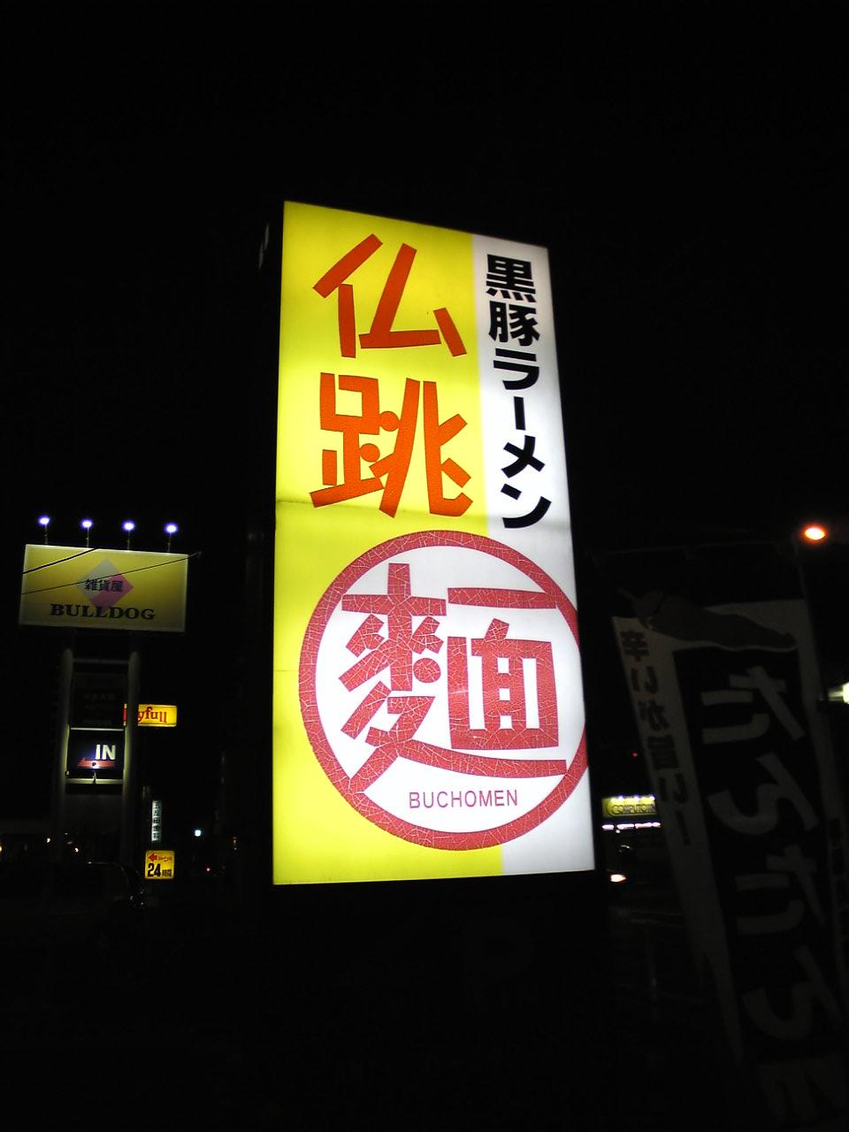 仏跳麺 都城店